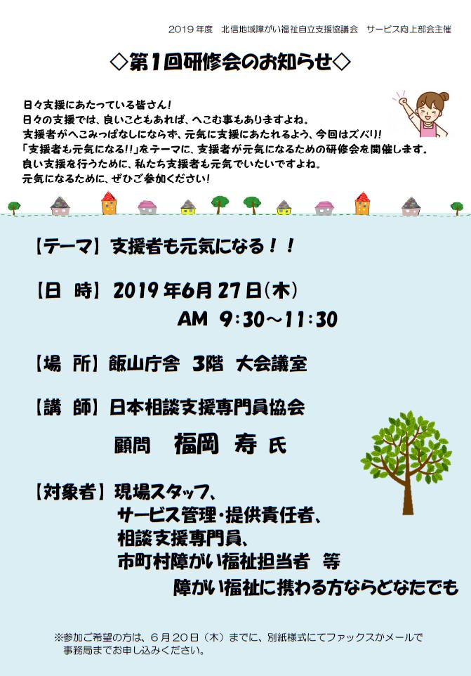 R1サービス向上部会 第1回研修会のお知らせ.PNG