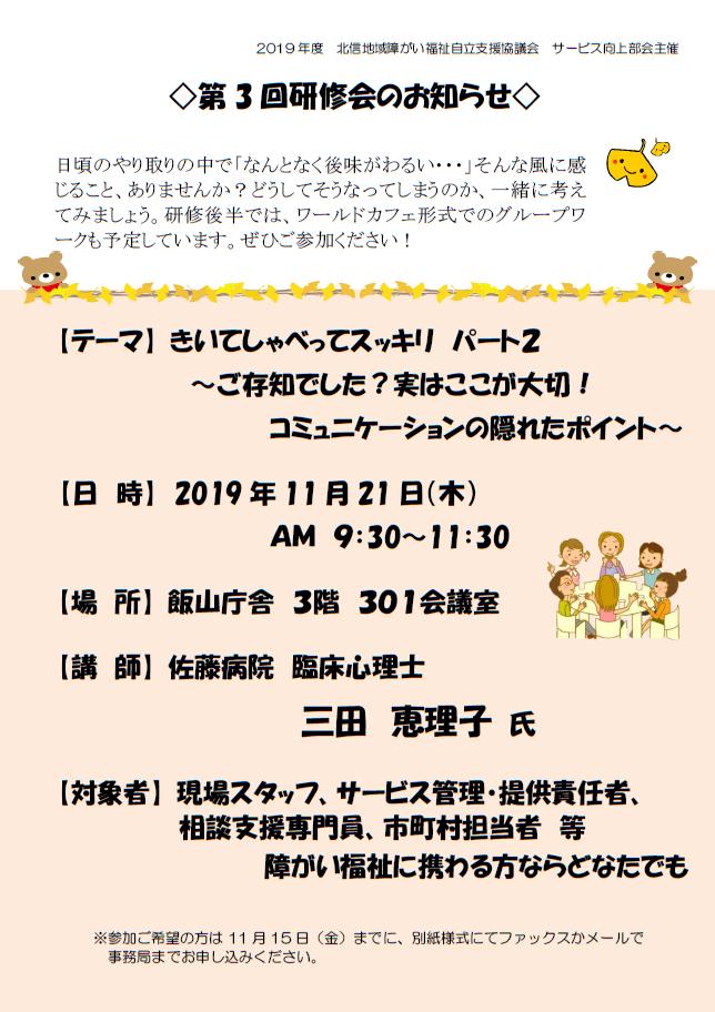 サービス向上2019第3回研修会.png