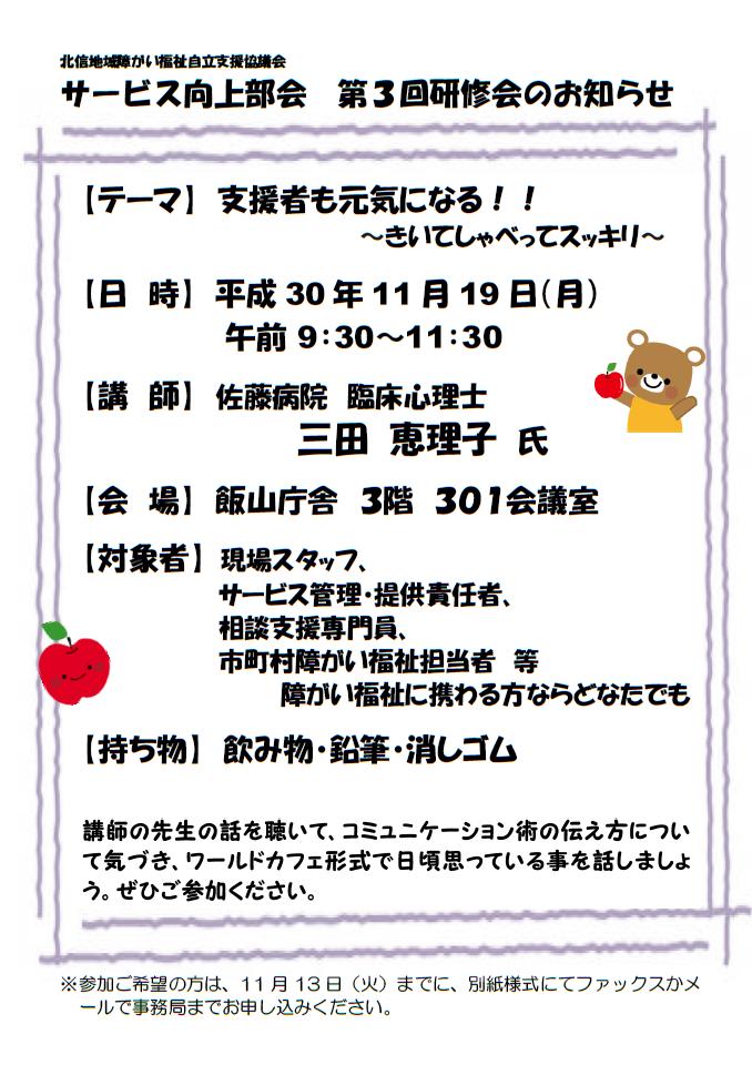 サービス向上部会第3回研修会のお知らせ.PNG
